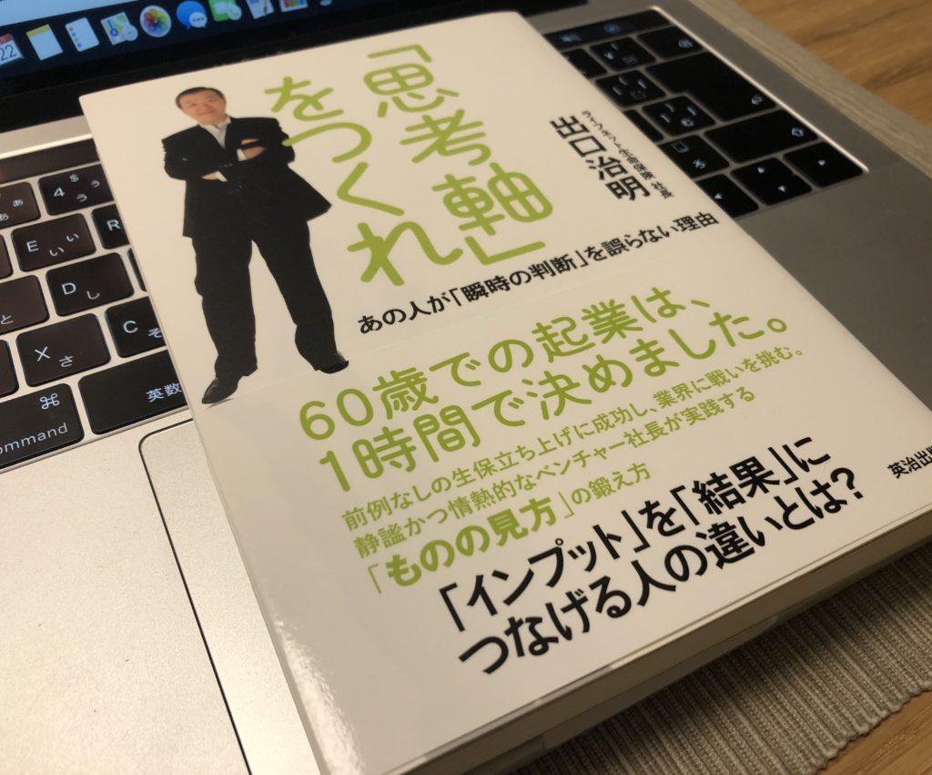 出口さんの本